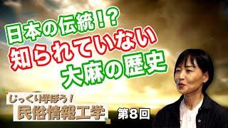 第8回 日本の伝統!?知られていない大麻の歴史