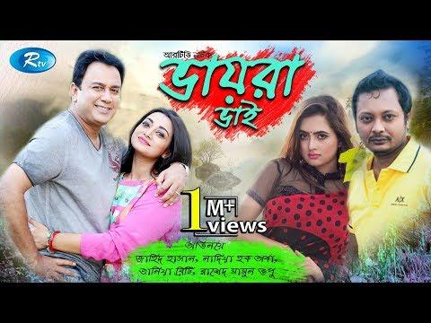 Vaira Vai | ভায়রা ভাই |  Zahid Hasan | Orsha | Brishty | Rtv Drama Special