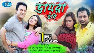 Vaira Vai   ভায়রা ভাই    Zahid Hasan   Orsha   Brishty   Rtv Drama Special