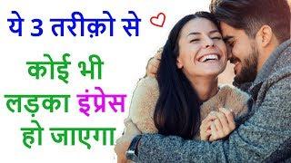 Ladke ko kaise patate hai? how to impress a boy in hindi | 3 love tips