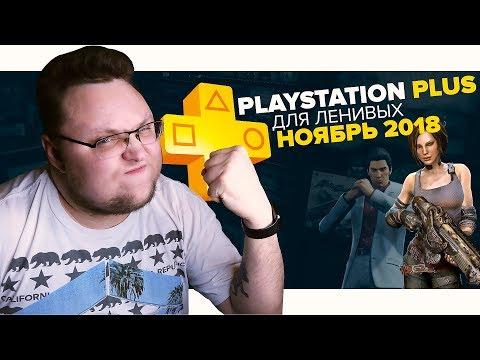 PlayStation Plus Для Ленивых – Ноябрь 2018