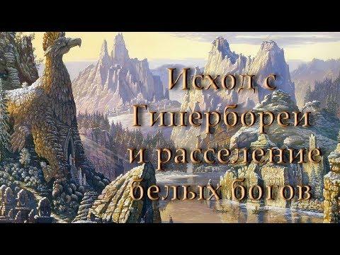 """Александр Колтыпин """"Расселение белых богов и их потомков по земному шару"""""""