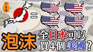 日本失去的三十年:是自己作死還是另有陰謀?關於日本經濟泡沫的深度爆料!丨日本經濟危機 第1期