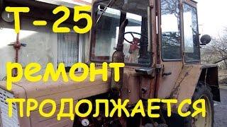 Трактор Т25  - ремонт продолжается / T25 Tractor - repairs continue