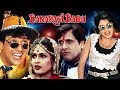 banarsi babu full movie /govinda  // ramya krish / kadar khan // shakti kapoor ///hungama