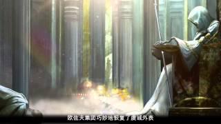 GATECRASH TRAILER - CHINESE SIMPLIFIED