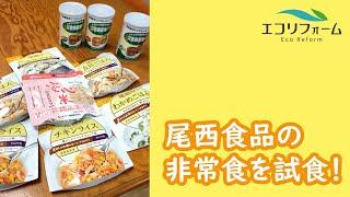 地震の備えに!尾西食品のアルファー米の非常食を試食