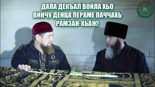 Муфтий ЧР Салах -Хаджи Межиев поздравил с днём рождения Героя России, Главу ЧР Рамзана-Хаджи Кадыров