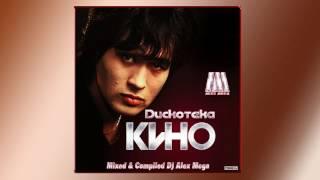Лучшая Русская Дискотека =КИНО= (DJ Alex Mega) =РУССКАЯ МУЗЫКА=RUSSIAN MUSIC=