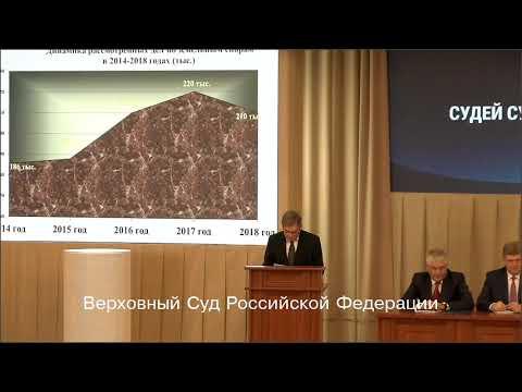 Доклад Председателя Верховного Суда России Вячеслава Лебедева