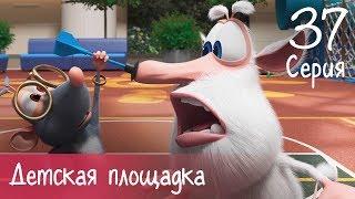Буба - Детская площадка - 37 серия - Мультфильм для детей