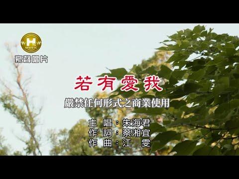 朱海君-若有愛我【KTV導唱字幕】1080p HD