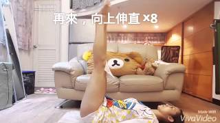 茵茵 睡前助眠運動5