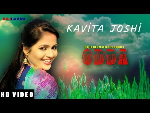 Maar Ke Odda | मार के ओड्डा | Latest Haryanvi Song | Kavita Joshi & Punit Chauhan | Uttar Kumar