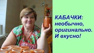 Аджика из КАБАЧКОВ: необычно и вкусно!