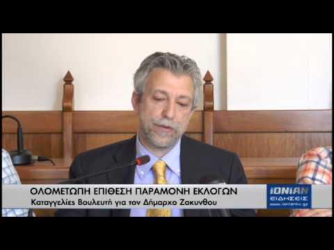 Πόλεμος και μηνύσεις στη Ζάκυνθο: Κοντονής εναντίον Μποζίκη [video]