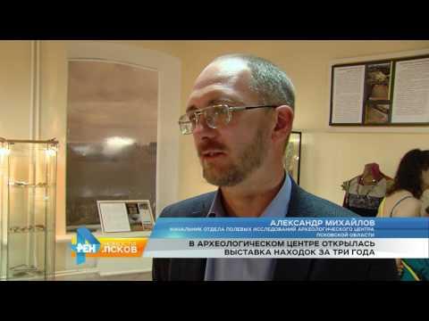 Новости Псков 14.06.2017 # В археологическом центре открылась выставка находок за три года