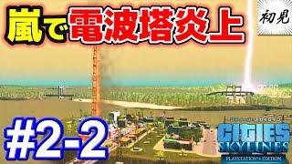 【シティーズスカイライン】実況 #2-2 嵐が群島を襲う!【PlayStation 4 Edition】
