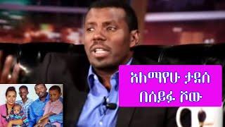 Alemayehu Tadese, Dereje Haile and Girum Ermiyas on Seifu Fantahu Show