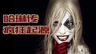 哈琳传:哈莉奎茵的起源!从善良少女到疯狂小丑