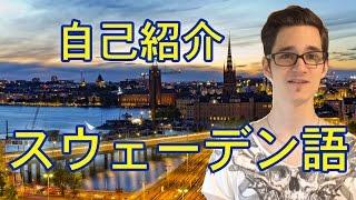 自己紹介!日本語でスウェーデン語レッスン!#1
