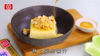 金沙涼拌芙蓉豆腐