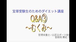 宝塚受験生のダイエット講座〜Q&A③むくみ〜のサムネイル
