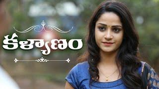 Kalyanam Telugu Short Film 2017    Directed By Rajesh Bollu