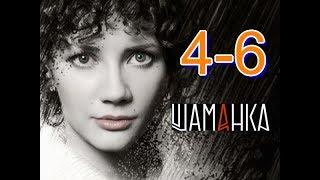 """""""Шаманка"""" 4-6 серия.Отличный фильм для любителей детективов.Русский детектив."""