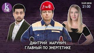 Дмитрий Марунич в