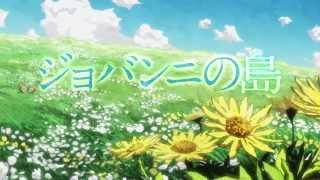 映画『ジョバンニの島』感動コメント⑩ - YouTube