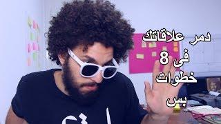 إزاى تدمر علاقاتك فى 8 خطوات بس - كريم اسماعيل