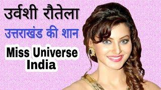 Urvashi Rautela Biography in Hindi | उत्तराखंड के गांव की लड़की बनी सुपरस्टार