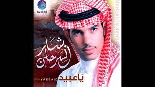 تحميل اغاني بشار السرحان ناح الحمام 2006 MP3