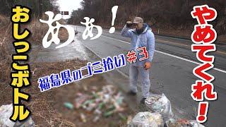#3「ブンケン歩いてゴミ拾いの旅」浜通り北上編3
