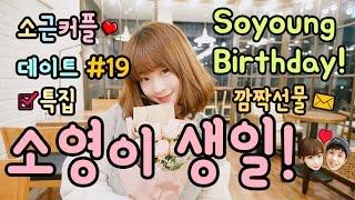 소근커플 데이트 #19 특별편! 소영이 생일 !! [Eng Sub] [SoYoung's birthday]