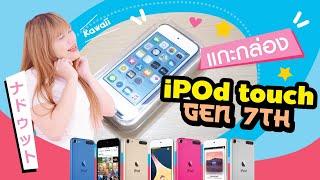 พรีวิวแกะกล่อง IPod Touch 7th 2019   มีอะไรใหม่กับค่าตัว 6900 บาท