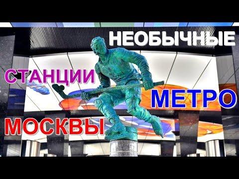 Метро в Москве. Красивые И Необычные Станции Метро Москвы🚅