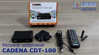 Ресивер цифровой CADENA CDT-100