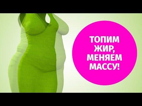 Топим жир, меняем массу! Каши для похудения, которые сжигают жир...