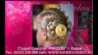 """Киров.  Салон  красоты """"Рандеву"""" в  Кирове."""