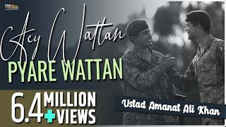 Aey Wattan Pyare Wattan | Pakistani Songs | Ustad Amanat Ali