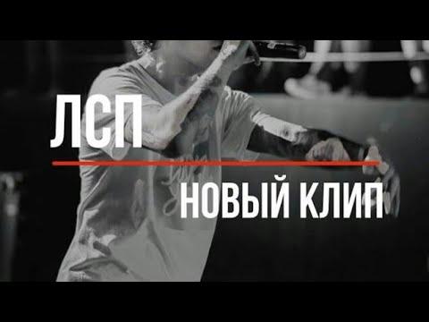 ЛСП- Маленький принц(lyrics, текст)