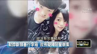 港男殺女友拖箱屍 搭捷運棄竹圍草地【2018驚恐事件簿】