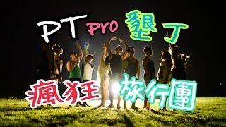 PAUL哥-PT PRO墾丁旅行團(DAY 1) Kenting Travel Vlog