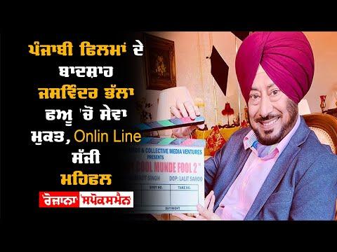 Punjabi film industry king Jaswinder Bhalla retires from PAU
