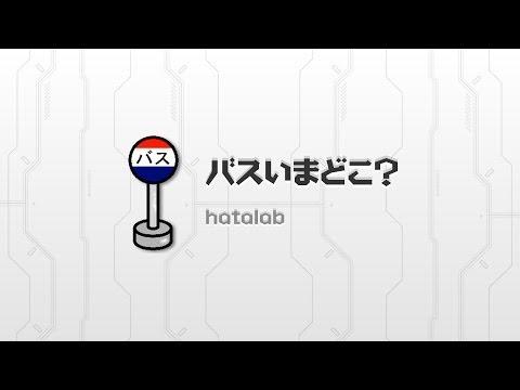 Video of バスいまどこ?(都営、東急、京王、横浜、京都、大阪、他)