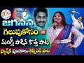 Mangli New Song on YS Jagan | Mangli Jagan Victory Song | YSRCP Election Song | #YSR | YOYO TV video download