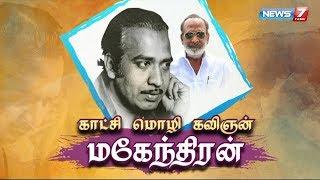 இயக்குனர் மகேந்திரனின் கதை | Director Mahendran Life History | News7 Tamil