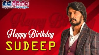 Kiccha Sudeep Birthday Whatsapp status | Kiccha Sudeep Birthday Mashup | Happy Birthday Sudeep - Download this Video in MP3, M4A, WEBM, MP4, 3GP